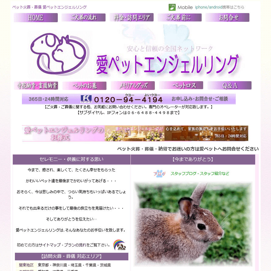 """<span class=""""title"""">愛ペットエンジェリングの口コミや評判</span>"""