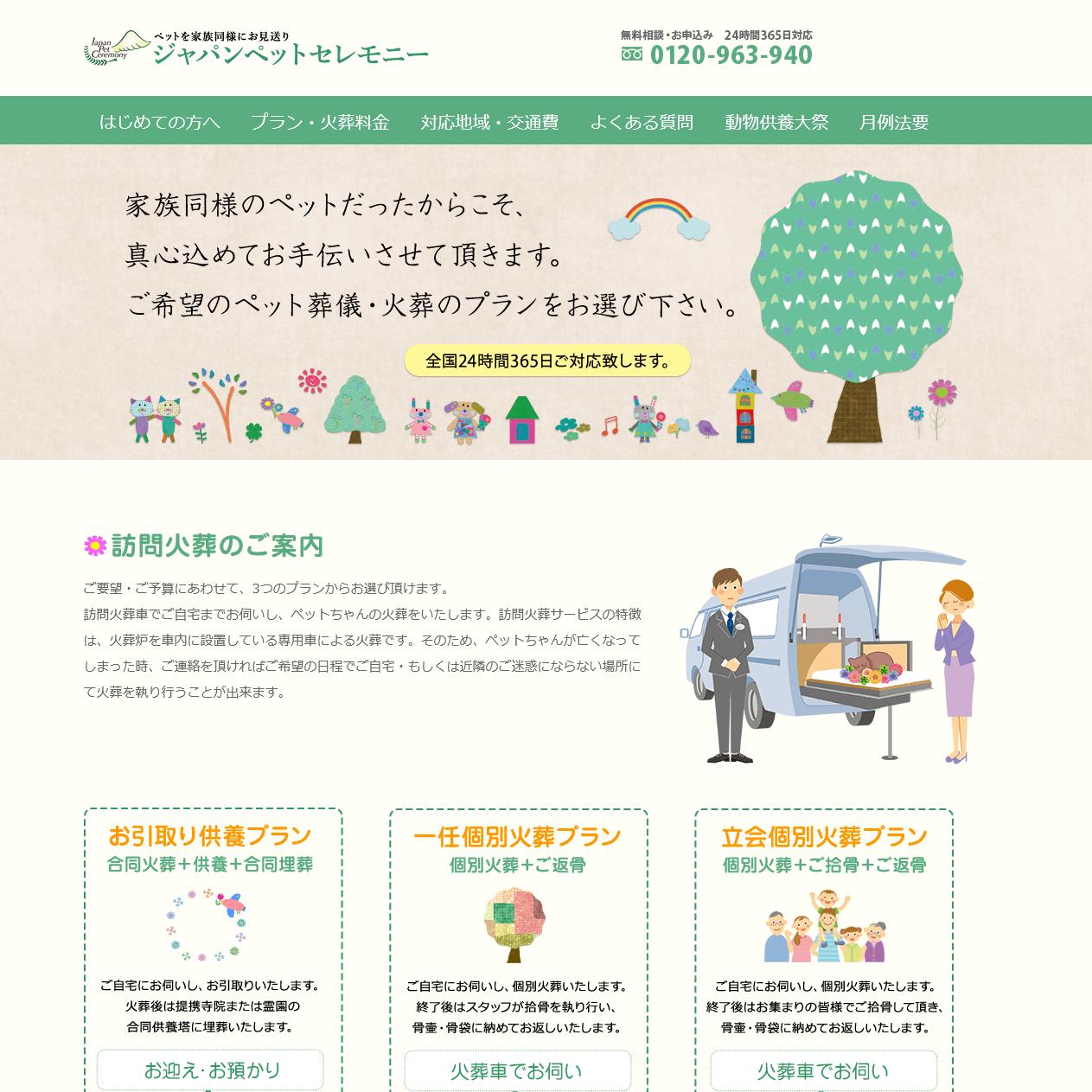 """<span class=""""title"""">ジャパンペットセレモニーの口コミや評判</span>"""