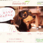 ForeverPetの口コミや評判