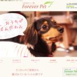 ForeverPetの口コミや評判