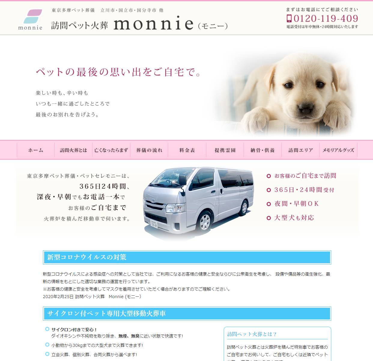 """<span class=""""title"""">訪問ペット火葬monnie(モニー)の口コミや評判</span>"""