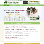 PET594CARの口コミや評判