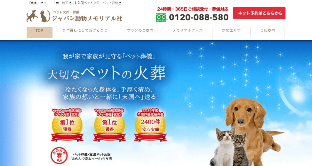 ジャパン動物メモリアル社の画像1