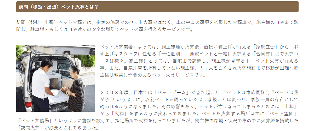 ジャパン動物メモリアル社の画像2