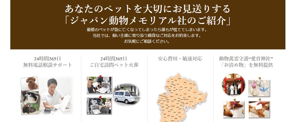 ジャパン動物メモリアル社の画像3
