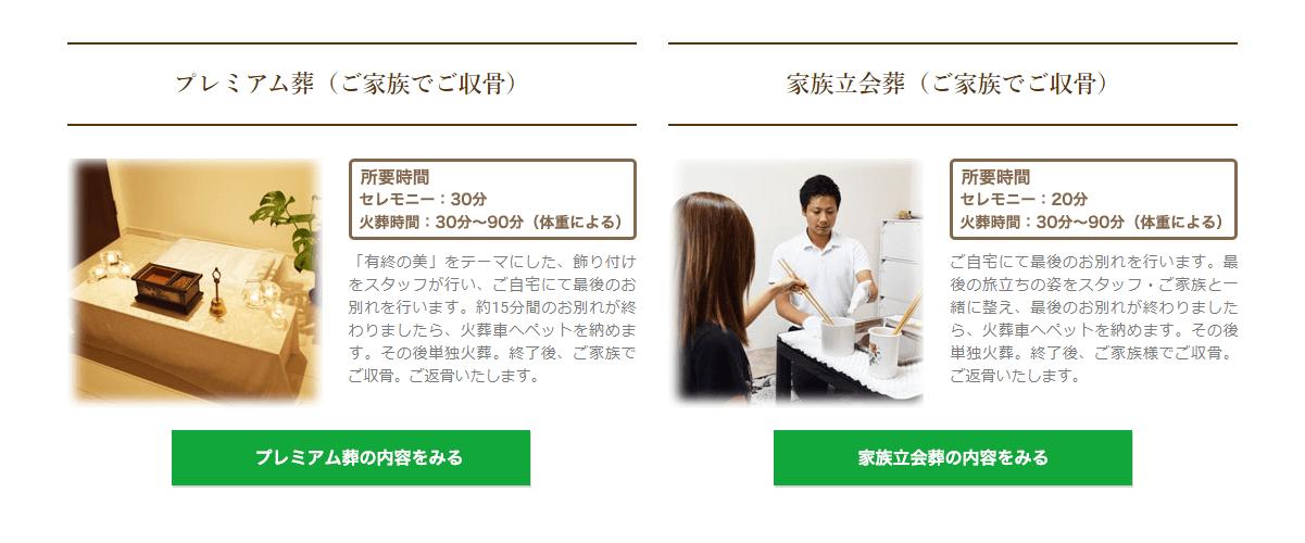 ジャパン動物メモリアル社の画像4
