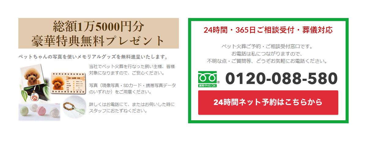 ジャパン動物メモリアル社の画像5