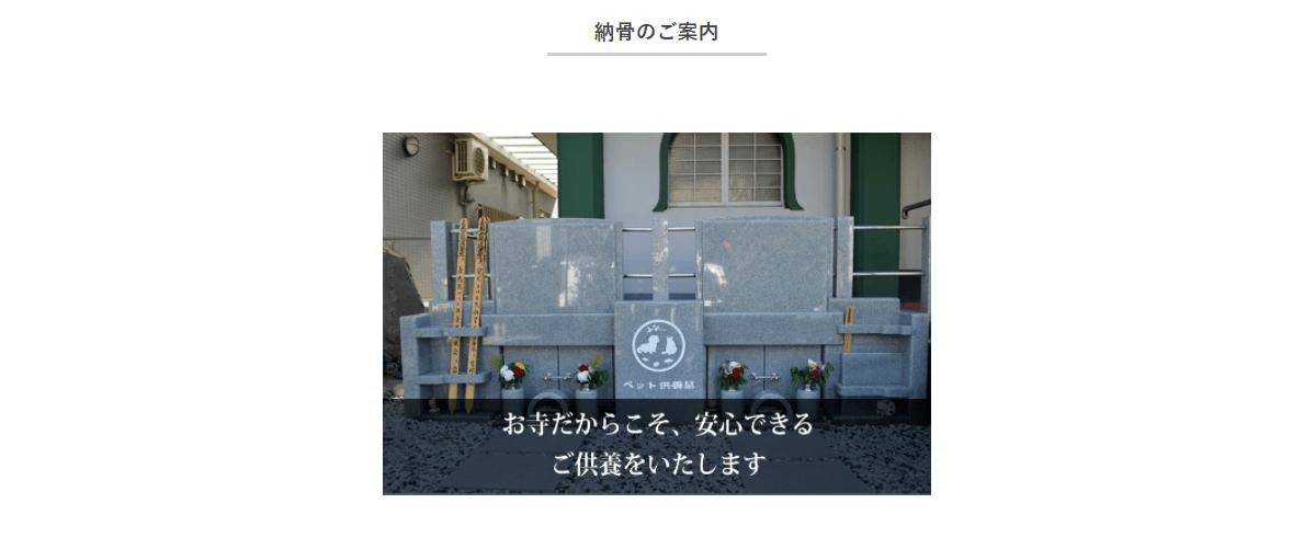 ペットメモリアル東京の画像2