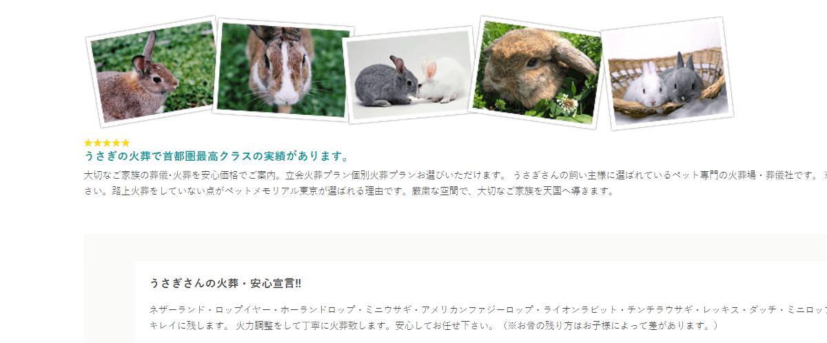 ペットメモリアル東京の画像4