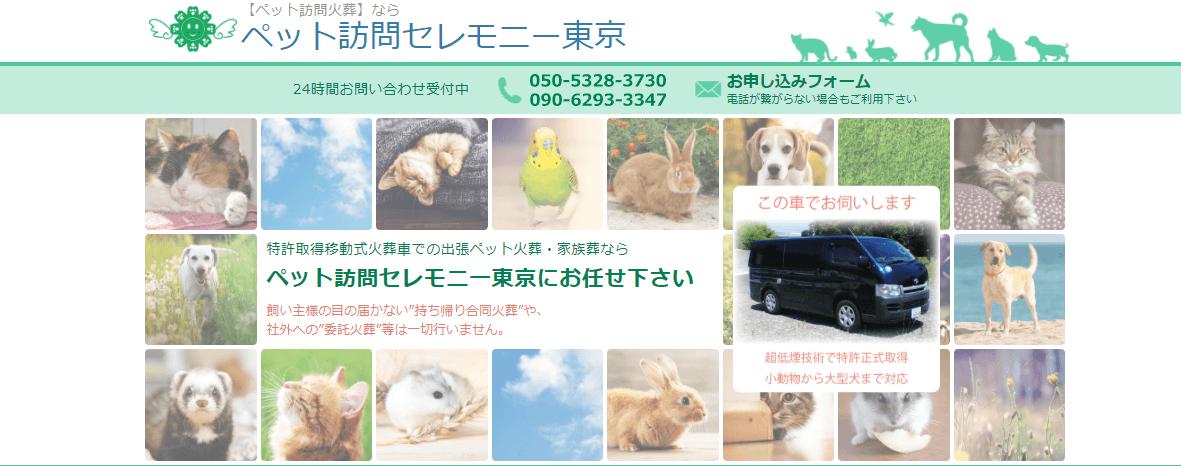 ペット訪問セレモニー東京の画像1