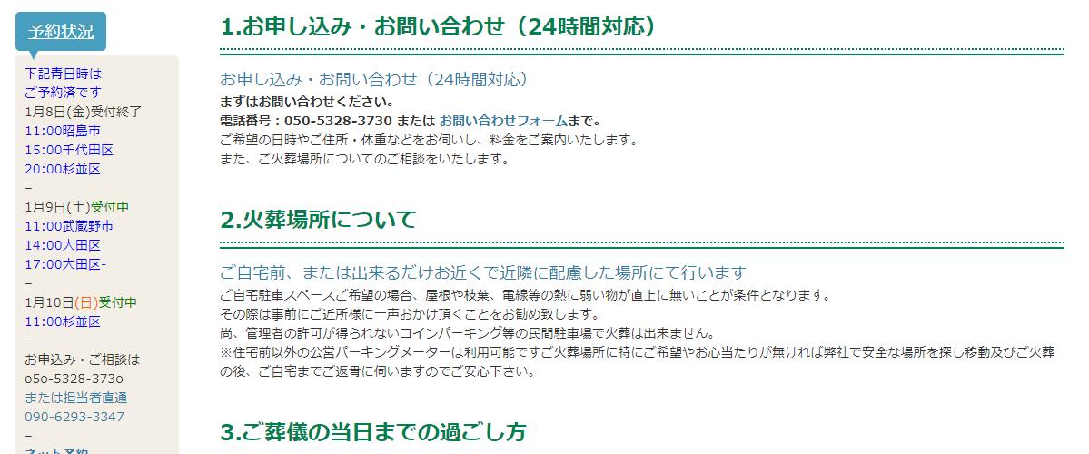 ペット訪問セレモニー東京3