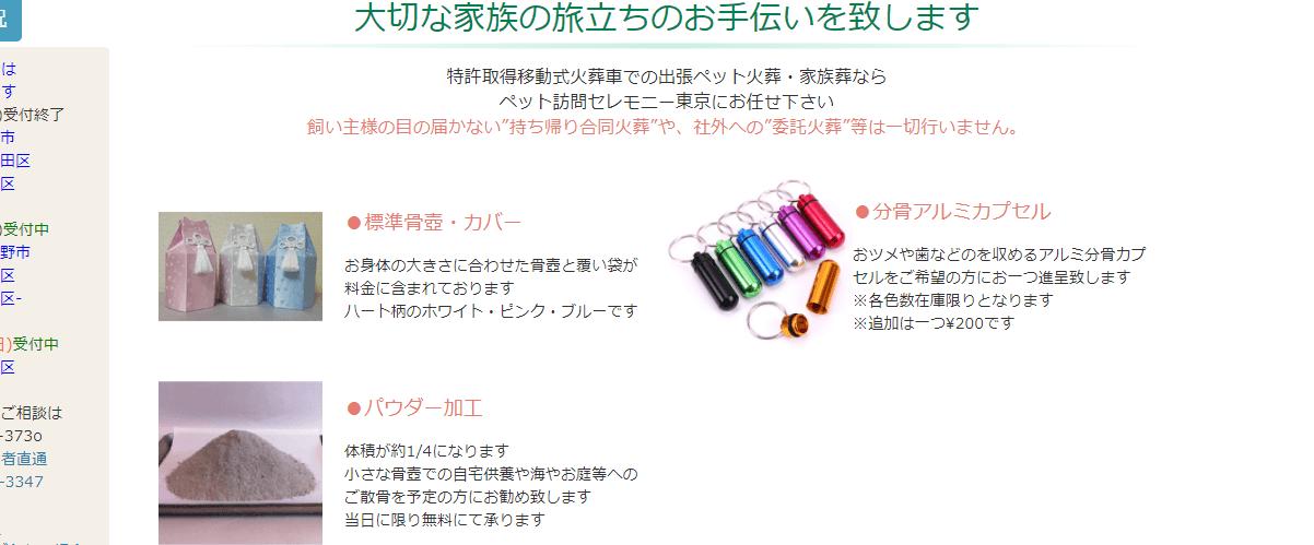 ペット訪問セレモニー東京4