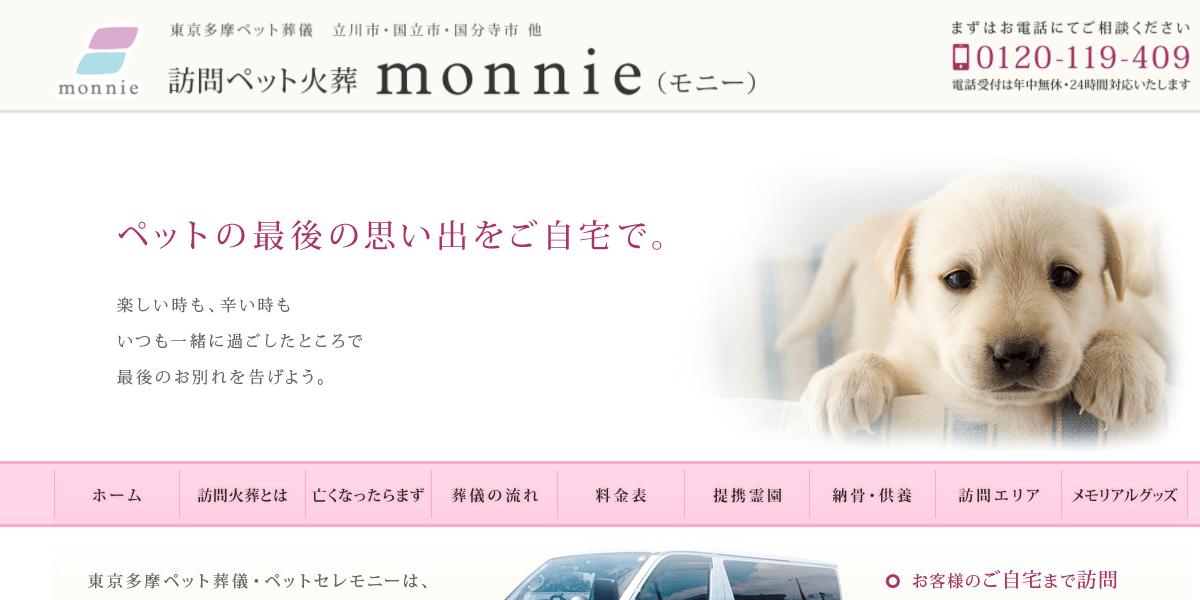 訪問ペット火葬 monnie(モニー)の画像
