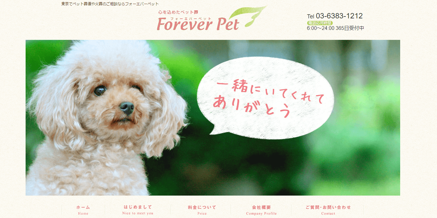 Forever Petの画像