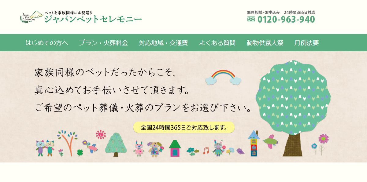 ジャパンペットセレモニーの画像