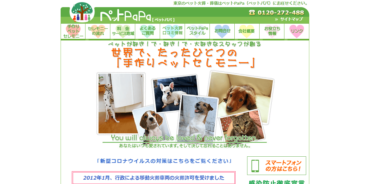 ペットPaPaの画像