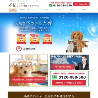 ジャパン動物メモリアル社の画像