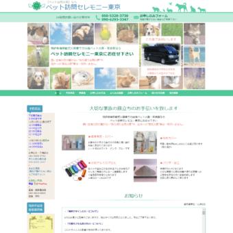ペット訪問セレモニー東京の画像